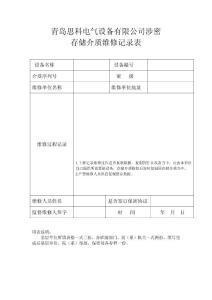 存储介质维修记录表