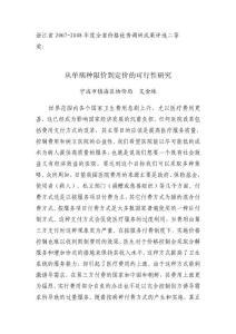 浙江省2007-2008年度全省价..