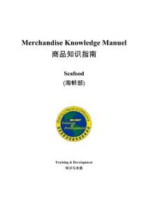 沃爾瑪商品知識指南(海鮮部)MKM-Seafood