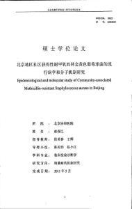 北京地區社區獲得性耐甲氧西林金黃色葡萄球菌的流行病學和分子機制研究
