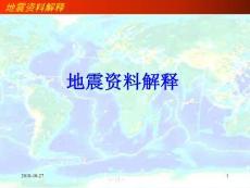 地震资料解释