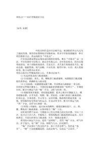 叫化功——治疗胃病的好方法_58