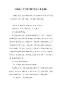 京津風沙源治理工程中的水利作業設計