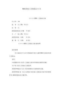 颗粒药剂工艺的验证31页(..