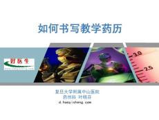 如何书写教学药历-上海中山医院