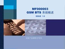 MF000003 GSM BTS系统..