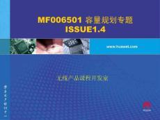 MF006501 容量规划专题 I..