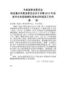 县教委关于学生体质健康标..