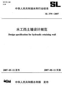 水工擋土墻設計規范