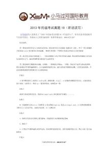 2013年托福考试真题19(听说读写)