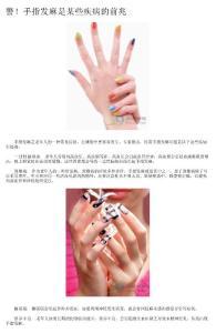 【养生之道】 警!手指发麻是某些疾病的前兆