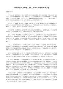 2013预备党员思想汇报:为中国的建设贡献力量