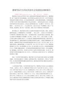 赣南等原中央苏区经济社会发展状况调研报告