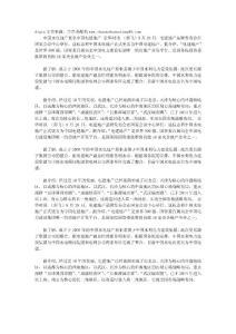 中国水电地产更名中国电建..