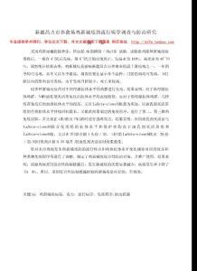 新疆昌吉市养禽场鸡新城疫的流行病学调查与防治研究