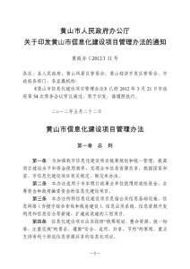 黄山市信息化建设项目管理办法