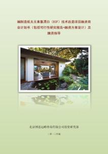 编制造纸无元素氯漂白(ecf)技术改造项目融资商业计划书