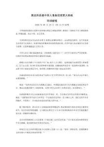 奥运后普通中国人准备迎接更大挑战