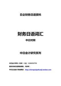1001个中日对照财务日语词汇(有假名) (1)