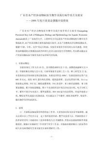 广东省水产经济动物病原生物学及流行病学重点实验室——2006年度开放基金课题申请指南