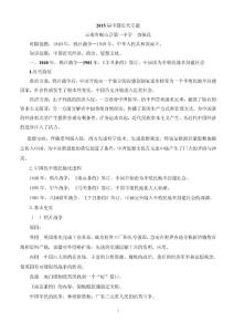 2015届中国近代史专题(补习班班)