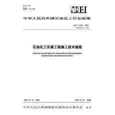 石油化工仪表工程施工技术规程