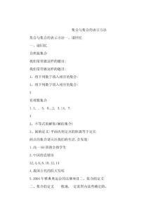 (新课程)高中数学1(可编..