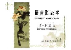 语言形态学 - 上海外国语大学