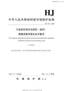 hj 477-2009 污染源在线自动监控(监测)数据采集传输仪技术要求