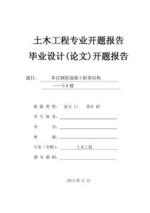 土木工程开题报告