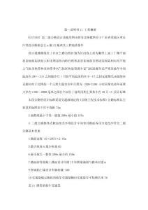 (毕业设计)广东省某地区重丘区二级公路毕业设计(..
