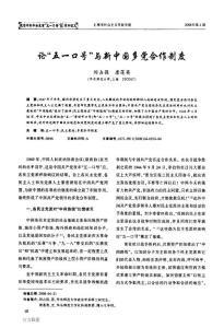 论_五一口号_与新中国多党合作制度