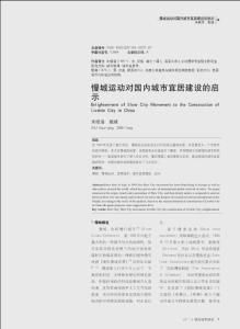 慢城运动对国内城市宜居建设的启示_朱晓清