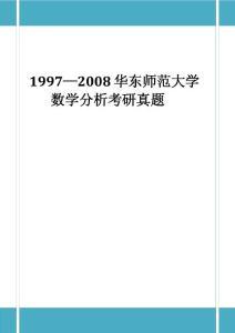 1997—2008华东师范大学数学分析历年真题