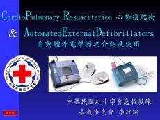 【医学课件】 CPR及AED使用介绍