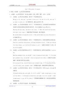 英语:unit5学案- 语法 动词- ing形式作状语的用法(新人教版选修6)