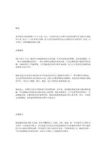 ´元亨利品牌策略制胜..