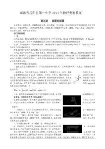 湖南省岳阳县第一中学2014年物理奥赛教案 第三讲 能量和动量[辑]