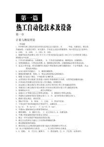火电厂热工自动化技术培训试题库(考试用书)