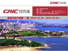 克而瑞青岛市场周报317期20141020-20141026
