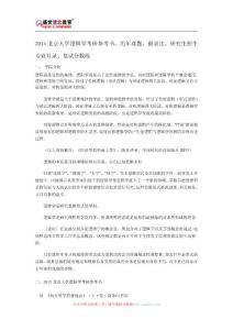 2015北京大学逻辑学考研参考书、历年真题、报录比、研究生招生专业目录、复试分数线