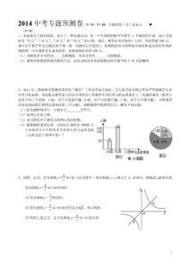 2014中考专题预测卷模板-1