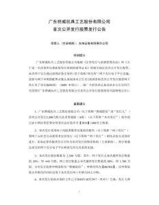广东骅威玩具工艺股份有限公司首次公开发行股票发行公告