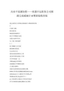 击水中流潮如歌——南通中远船务公司圆满完成威廉臣..
