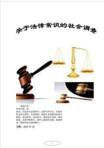 关于法律常识的社会调查报告