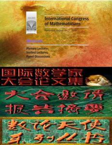 国际数学家大会论文集(ICM2010)大会邀请报告摘要