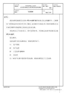 chinese-IPC-A-600F-0
