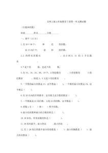 (精品)北师大版五年级数..