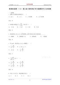 2011年高中文科数学复数专题复习