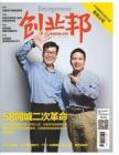 [整刊]《创业邦》2013年11月